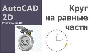 AutoCAD для начинающих. Урок 3 [Упражнение 3. Круг. Поделить (точка). Луч]