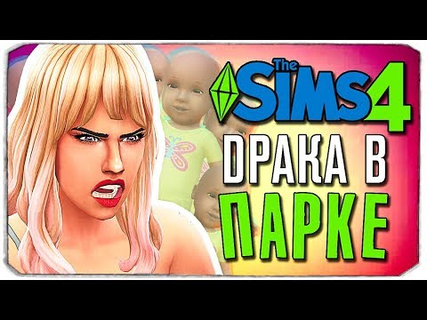 ДРАКА В ПАРКЕ! - The Sims 4 ЧЕЛЛЕНДЖ - 100 ДЕТЕЙ ◆ thumbnail