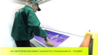 видео Технология фотопечати - ультрафиолетовая печать