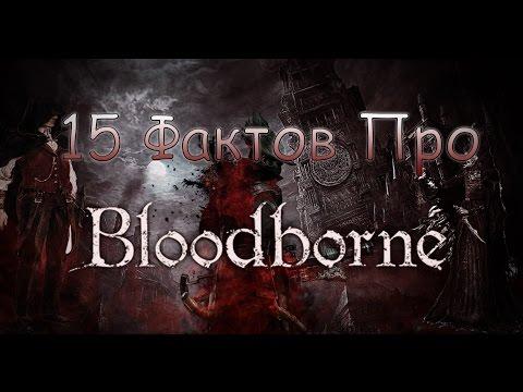 15 фактов, которые вы могли не знать о Bloodborne