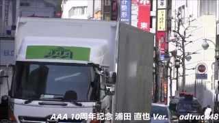 """渋谷、原宿、新宿周辺を走行する、AAA 10周年記念 """"浦田 直也"""" Ver.の宣..."""