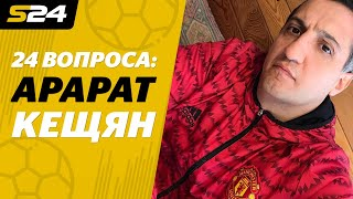 «24 вопроса» Арарату Кещяну | Sport24