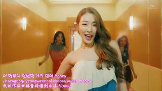 Girls' Generation (少女時代) - Holiday (韓/中/羅馬拼音/Color coded)