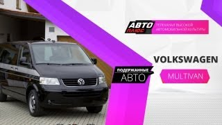 Подержанные авто - Volkswagen Multivan 2007 г.в.
