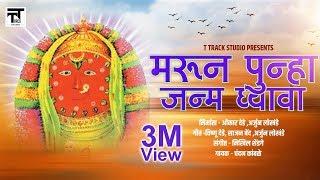 Marun Punha Janm Ghyava Original Video Song by - Chandan Kamble   T Track Studio Music  