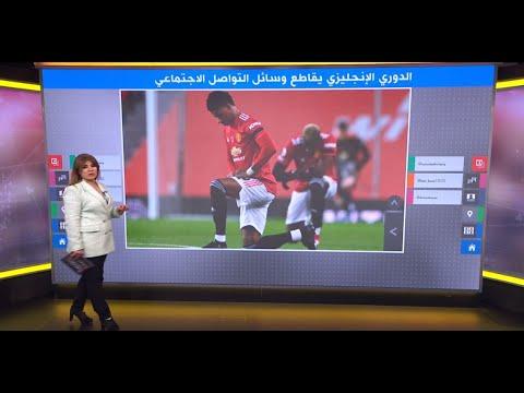 كرة القدم الإنجليزية ستقاطع مواقع التواصل – والسبب هو العنصرية!
