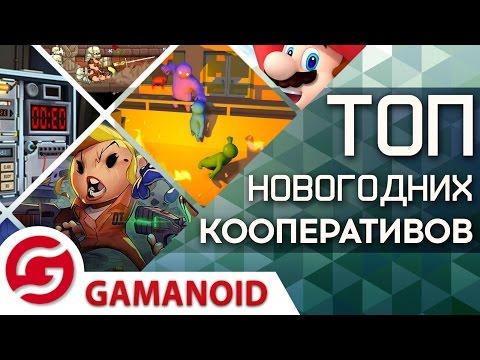Топ игр-кооперативов 2016