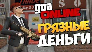 GTA ONLINE - ГРЯЗНЫЕ ДЕНЬГИ (Обнова) #183