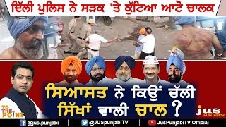 Why Sikh Politics played on Auto Driver Beaten by Delhi Police ? || To The Point || KP Singh