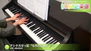 アシタカせっ記「もののけ姫」より / JOE HISAISHI : ピアノ(ソロ) / 上級