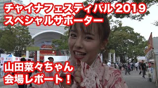 スペシャルサポーター山田菜々ちゃんによるチャイナフェスティバル2019...