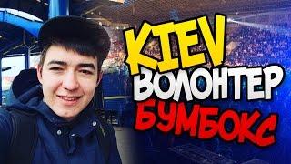 """VLOG! Kiev, Волонтер на концерте """"Бумбокс"""""""