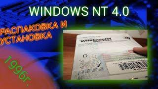 РОЗПАКУВАННЯ WINDOWS З 90х і УСТАНОВКА WINDOWS NT