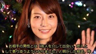 女優の相武紗季(30)が3日、一般男性と結婚した。所属事務所を通じ...