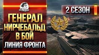 ГЕНЕРАЛ НИРЧЕБАЛЬД В БОЙ! ЛИНИЯ ФРОНТА 2 СЕЗОН!