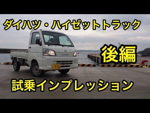 【先代】ダイハツ・ハイゼットトラック 試乗インプレッション 後編 Daihatsu Hijet Truck review