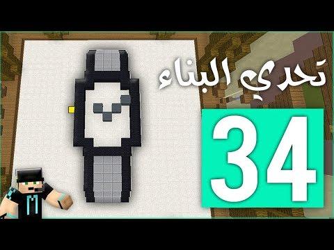 تحدي البناء 34# : صنعت ساعة خرافية !!؟ ⌚