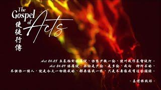 09/20/2021 生命靈糧/使徒行傳 26:28-29/姜禮振 牧師