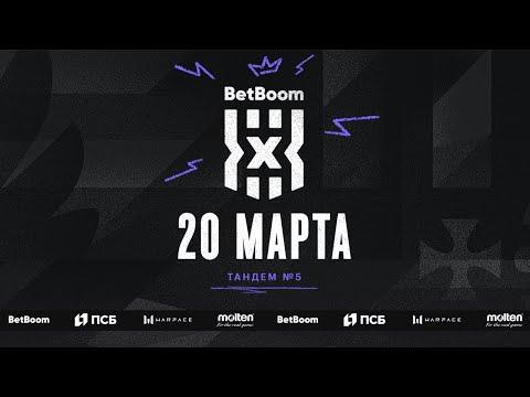 Мужчины | BetBoom Чемпионат России 3х3 | 5 Тандем | Этап 9 | Самара | 20.03.2021