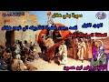 السيرة الهلالية الجزء الاول الحلقة 16 جابر ابو حسين قصه رجوع خضرة الشريفة الي نجوع هلال