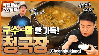 Overcome Your Prejudice! A Recipe That Will Make You Love Cheongukjang