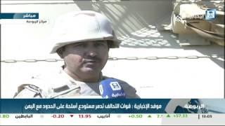 فيديو: إحباط تسلل 30 مسلحاً حوثياً بالربوعة.. وتدمير مستودع أسلحة على الحدود اليمنية