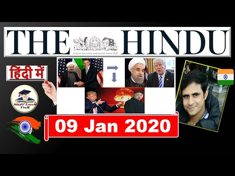 9 January 2020 - The Hindu Editorial Discussion & News Paper Analysis in Hindi by Veer, UPSC,UK, USA