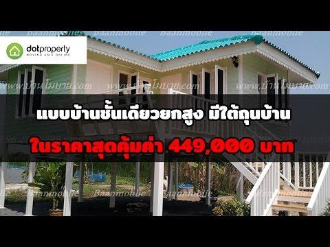 แบบบ้านชั้นเดียวยกสูง มีใต้ถุนบ้าน ในราคาสุดคุ้มค่า 449,000 บาท