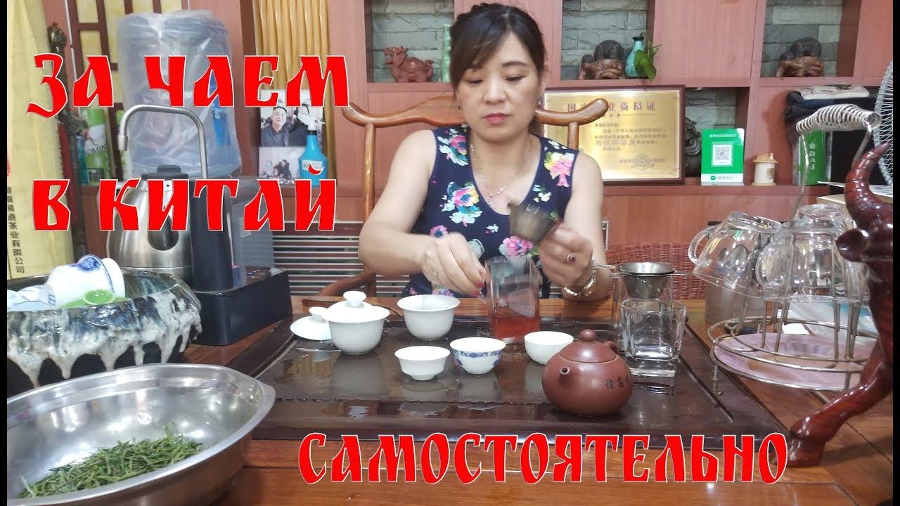 возникновение чая в китае