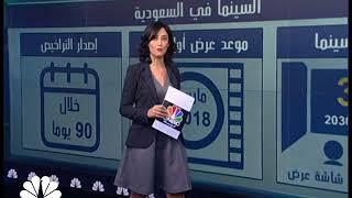 السعودية تعيد فتح دور سينما بعد عقود من الحظر