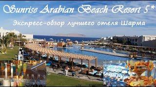 Где отдохнуть декабрь февраль 2022 Египет Шарм Обзор отеля Sunrise Arabian Beach Resort 5
