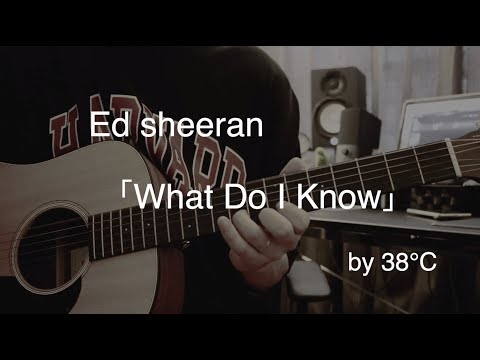 ed-sheeran/what-do-i-know-by-38℃