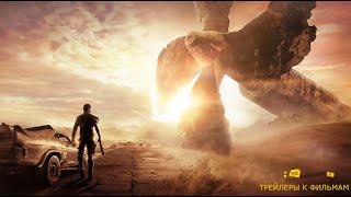 Безумный Макс: Дорога ярости / Mad Max: Fury Road (2015) - Трейлер [HD]