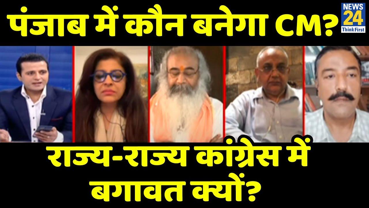 Download Rashtra Ki Baat : Captain Amarinder के बाद कौन बनेगा Punjab का नया CM? देखिये Manak Gupta के साथ