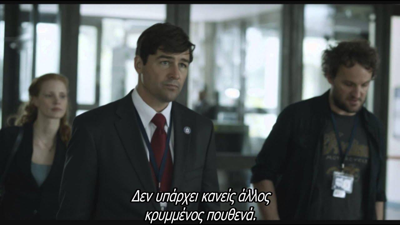 ZERO DARK THIRTY_TrlV2_w/ Greek subtitles
