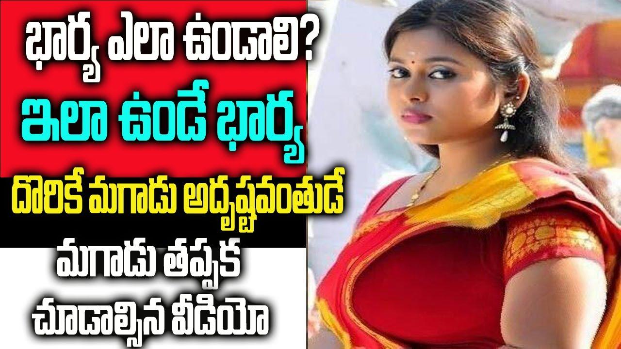 ఎవరి భార్య అయినా అసలు ఎలా ఉండాలంటే ..?  | Facts In Telugu | Hidden Facts Telugu |