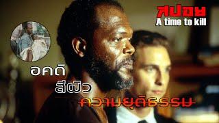 (สปอยหนัง)เมื่อกฎหมายไม่ยุติธรรม เขาจึงต้องลงมือเอง - A TIME TO KILL 1996(REUpload)