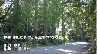 神奈川県立希望ケ丘高等学校校歌~アルト~