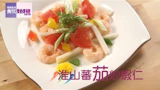 領展街市「食玩對對碰」推介食譜 - 淮山番茄炒蝦仁