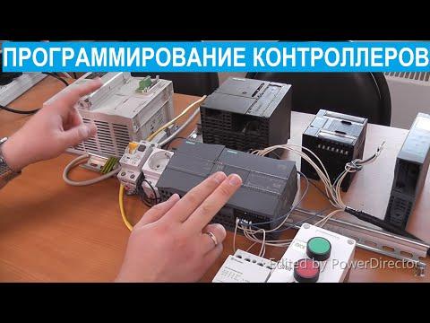 Как работает контроллер