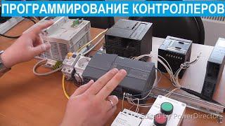 Программирование ПЛК (программируемых логических контроллеров). Введение.
