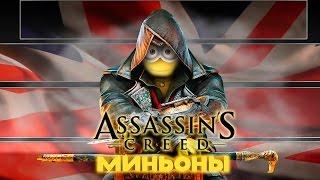 Assassin's Creed: МИНЬОНЫ
