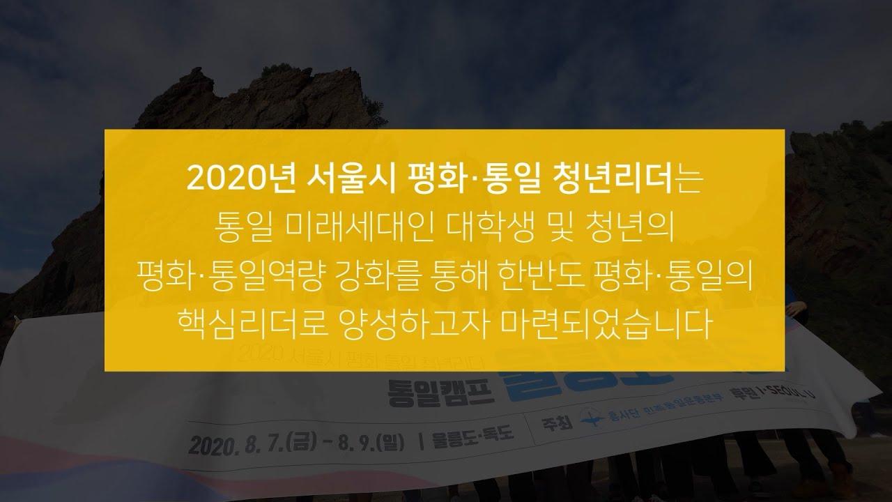 서울시 평화·통일 청년리더 활동 다큐멘터리 영상