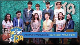 SP Magazine Event : Low Season สุขสันต์วันโสด