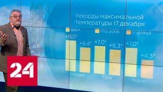 """""""Погода 24"""": зима возвращается в европейскую часть России снегопадами - Россия 24"""