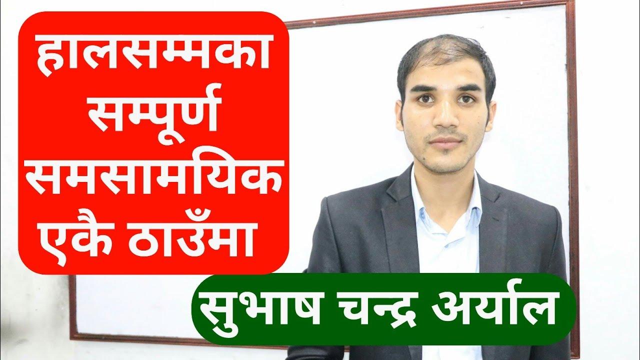 292 37 MB] loksewa tayari in nepal | loksewa current affairs