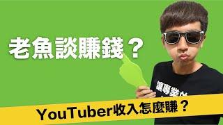 Video youtube賺錢方法   YouTuber 應該要了解的三種youtube賺錢方法 ft 金克 download MP3, 3GP, MP4, WEBM, AVI, FLV Oktober 2018