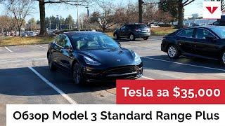 Обзор Tesla Model 3 Standard. Первая Тесла за $35,000, которая приедет в Россию