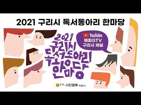 [구리,시민행복특별시] 2021년 구리시 독서동아리 한마당