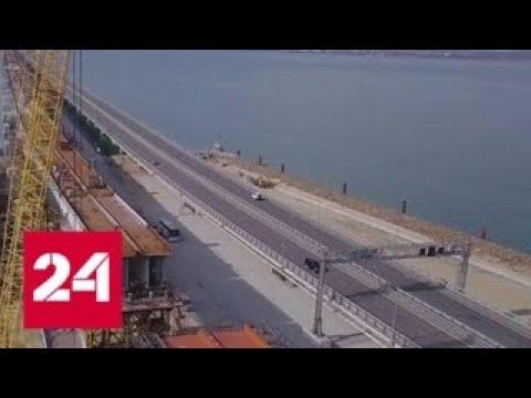 Крымский мост соединил